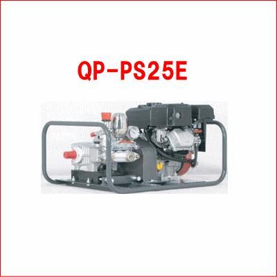 動力噴霧器:QP-PS25《一般畑作物や植木・庭木・果樹木などの消毒に最適》