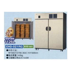 玄米保冷庫(21袋用)EHD-021RG