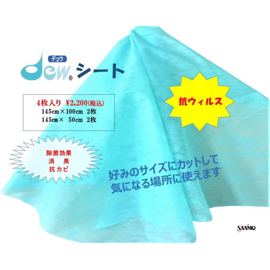 抗ウイルス・抗菌・防カビ・消臭 DEW(R)シート sanmo-store