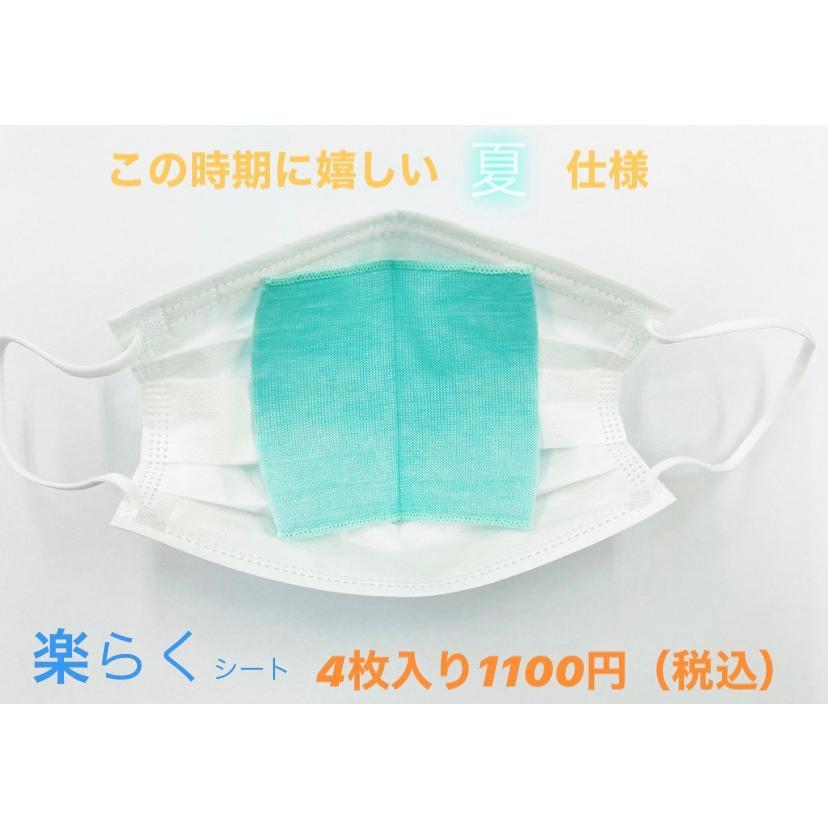 夏用 何度でも 洗える 抗ウイルス マスクシート|sanmo-store|02