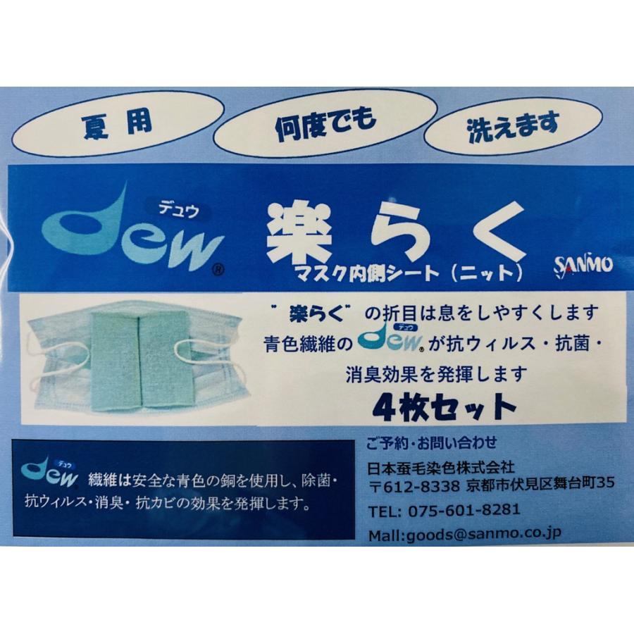 夏用 何度でも 洗える 抗ウイルス マスクシート|sanmo-store|08