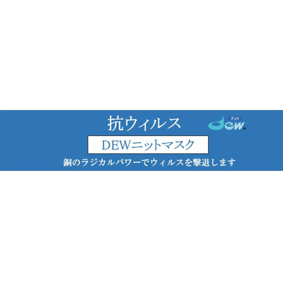 DEW洗えるニットマスク sanmo-store 05