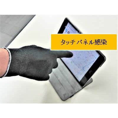 スマホが使える抗菌、防臭手袋 sanmo-store 04
