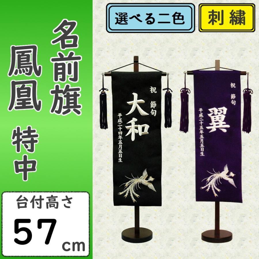 五月人形 名前旗 刺繍 鳳凰 特中 選べる二色 黒・紺 高さ57cm 初節句 端午の節句 こどもの日