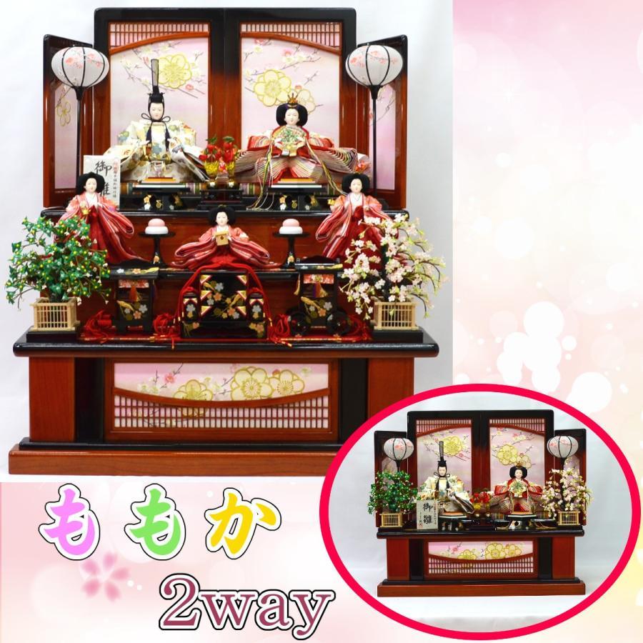雛人形 五人飾り 平安関光作 ももか 茶塗ぼかし 京八 白鳳 三段一段兼用
