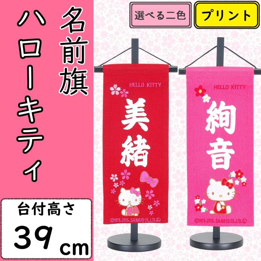 雛人形 名前旗 ハローキティ 選べる二色 赤・ピンク 高さ39cm 初節句 ひな祭り