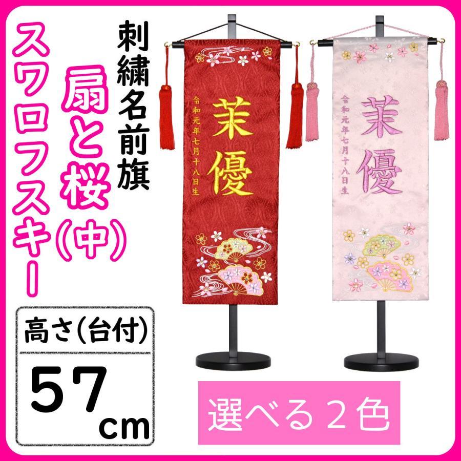 雛人形 名前旗 刺繍 扇と桜 中 赤 スワロフスキー 高さ57cm 初節句 ひな祭り