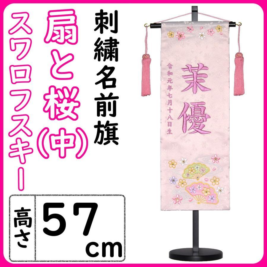 雛人形 名前旗 刺繍 扇と桜 中 薄ピンク スワロフスキー 高さ57cm 初節句 ひな祭り