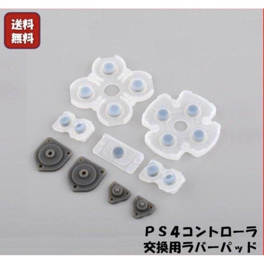 PS4 コントローラー交換用 ラバーパッド Arcies ボタンゴムラバーセット 導電性接着剤パッド PS4 修理 9PCSセット 定番