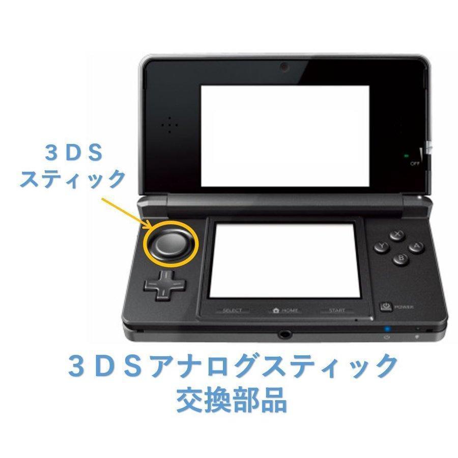 任天堂 newニンテンドー3DS newニンテンドー3DSLL 3DS 3DSLL 共通 アナログスティック スライドパッド グリップ キャップ 灰 グレー 樹脂製 定番