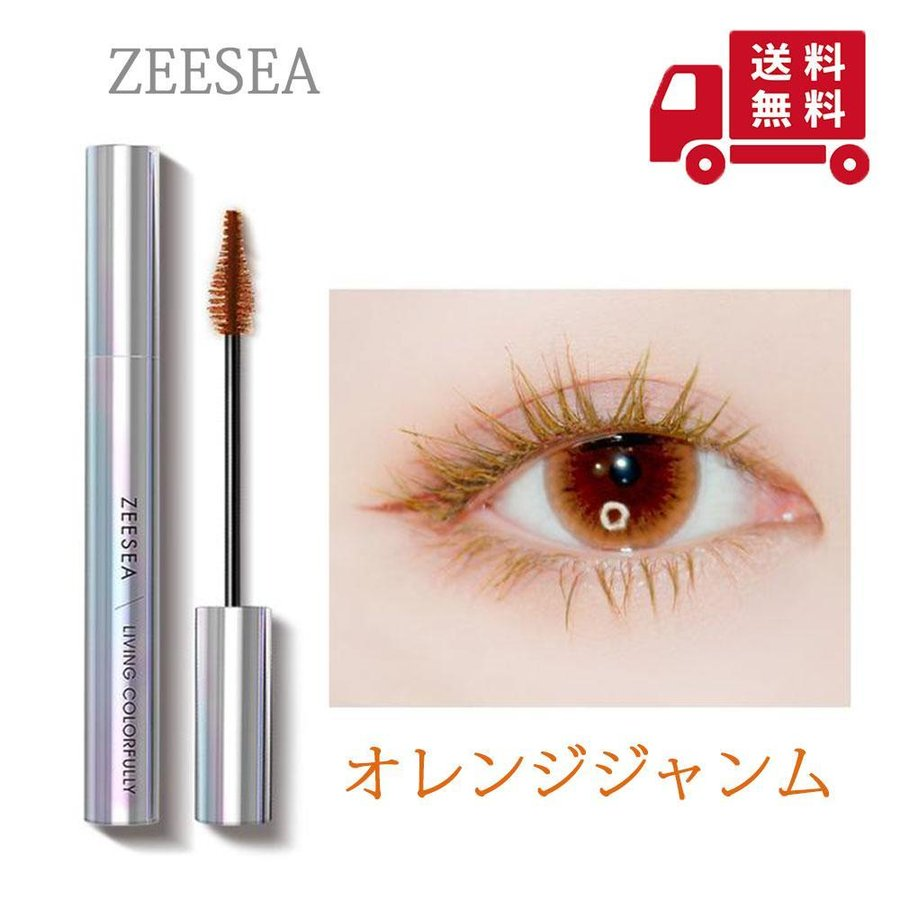 ZEESEA (ズーシー) ダイヤモンドシリーズ カラーマスカラ オレンジジャンム 7ml 定番
