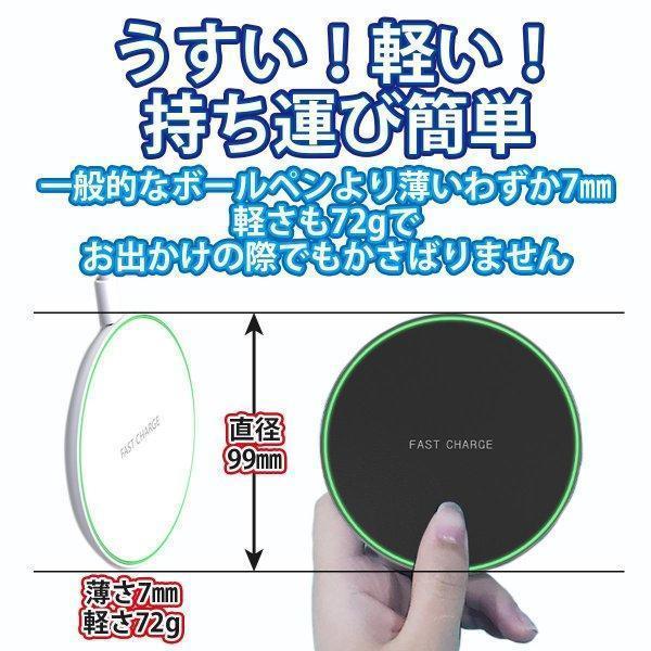 ワイヤレス充電器 最大 10W 急速 iPhone 12 / 12Pro 等QI充電に対応 置くだけ充電 ブラック ホワイト 定番|sanosyoten|02