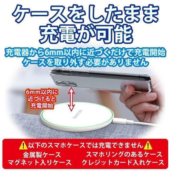 ワイヤレス充電器 最大 10W 急速 iPhone 12 / 12Pro 等QI充電に対応 置くだけ充電 ブラック ホワイト 定番|sanosyoten|03