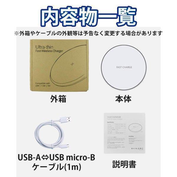 ワイヤレス充電器 最大 10W 急速 iPhone 12 / 12Pro 等QI充電に対応 置くだけ充電 ブラック ホワイト 定番|sanosyoten|07