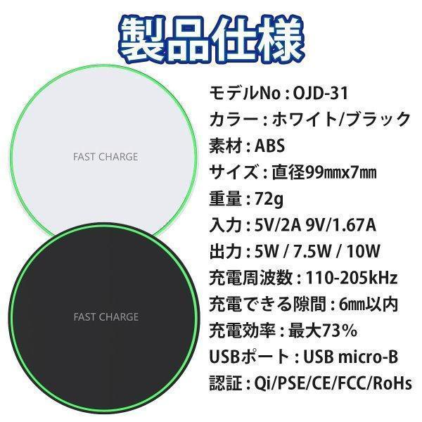 ワイヤレス充電器 最大 10W 急速 iPhone 12 / 12Pro 等QI充電に対応 置くだけ充電 ブラック ホワイト 定番|sanosyoten|09