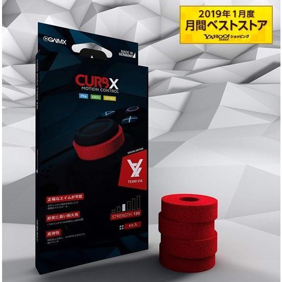 GAIMX CURBX エイムリング モーションコントロール 130 XIAモデル PS4 switch スマブラ  Proコントローラー xbox one SCUF 使用可 国内正規品 定番