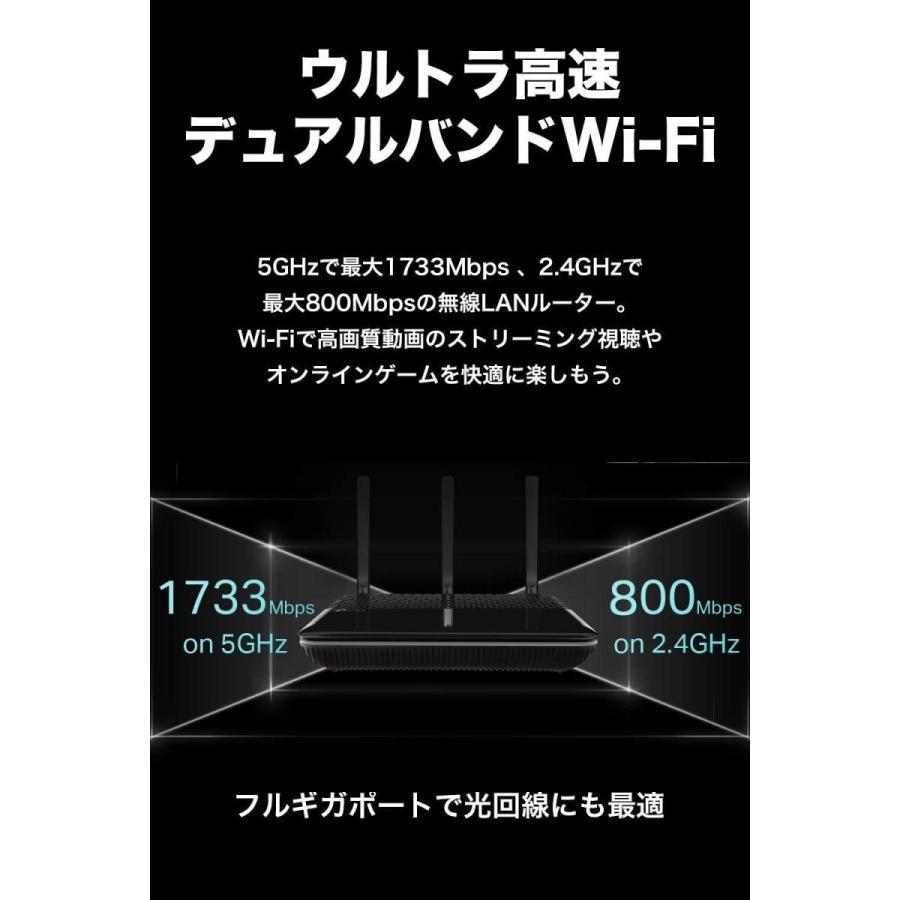 TP-Link Wi-Fi 無線LAN ルーター 11ac AC2600 1733 + 800 Mbps MU-MIMO IPv6 無線LANルーター|sanosyoten|02