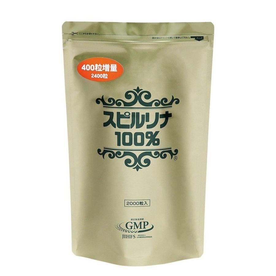 スピルリナ 100% 2400粒 1粒200mg(約2ヵ月分)スピルリナ原末 スーパーフード 偏食 野菜不足 サプリメント 送料無料 定番