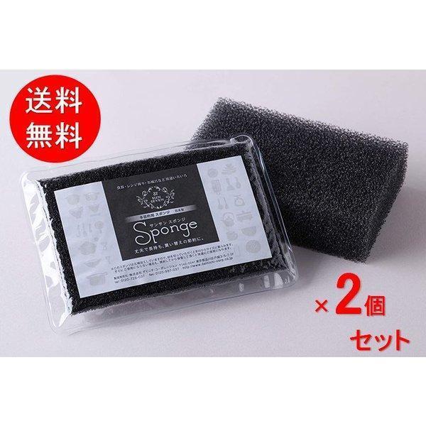 2個セット サンサンスポンジ (ブラック ) スポンジ 洗剤 食器 ポイント消化 定番