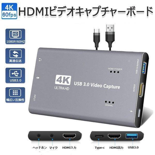 キャプチャーボード 4K 1080p 60fps ゲームキャプチャーHDMI ビデオキャプチャー 定番