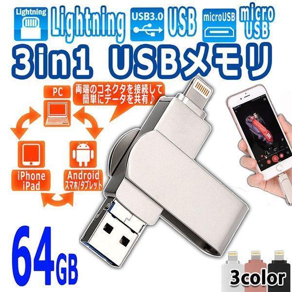 64GB USBメモリ フラッシュドライブ 3in1 【選べる3色】 iPhone IOS Android PC USB iPad 対応 定番