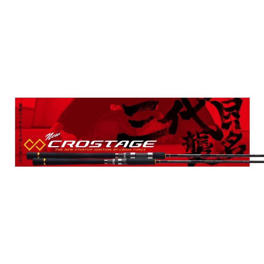 メジャークラフト(MajorCraft)シーバス 「三代目」クロステージ CRX-962ML (m-seabass)    【竿】