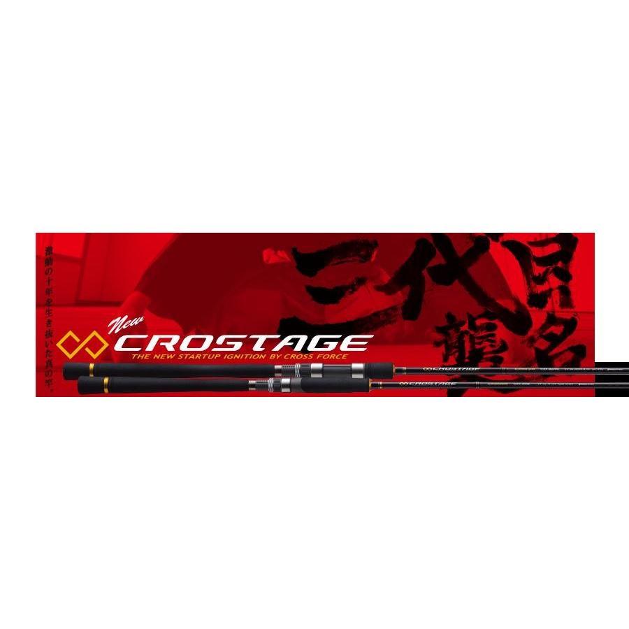メジャークラフト(MajorCraft)ハードロック 「三代目」クロステージ CRX-822H/B (m-rockfish)    【竿】