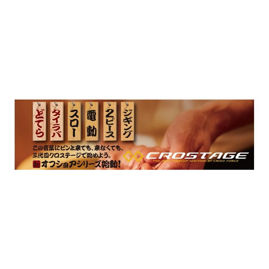 メジャークラフト(MajorCraft) タイラバロッド クロステージ TAI RUBBER series CRXJ-B692MLTR/DTR (m-tairubber)
