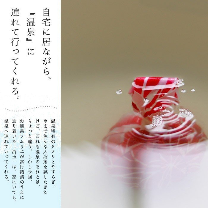 入浴剤 浴玉 プリント 華 当帰の香り 和 硫黄の香り 温泉 ギフト プレゼント sanpoudo 03