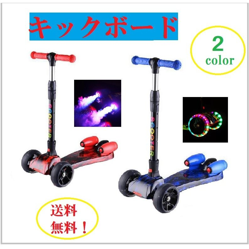 Scooter キックボード キックスケーター ロケット噴霧式 3輪 LED ホイール ブレーキ キッズ 子供用 光る 子供用 後輪ブレーキ 折りたたみ式
