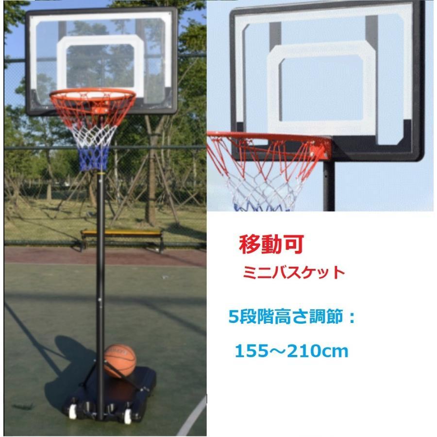 バスケットゴール ミニバス ミニバスケットボール  バスケット ゴールネット 屋外用  バスケットゴールスタンド 子供 大人 キッズ ジュニア ゴールネット