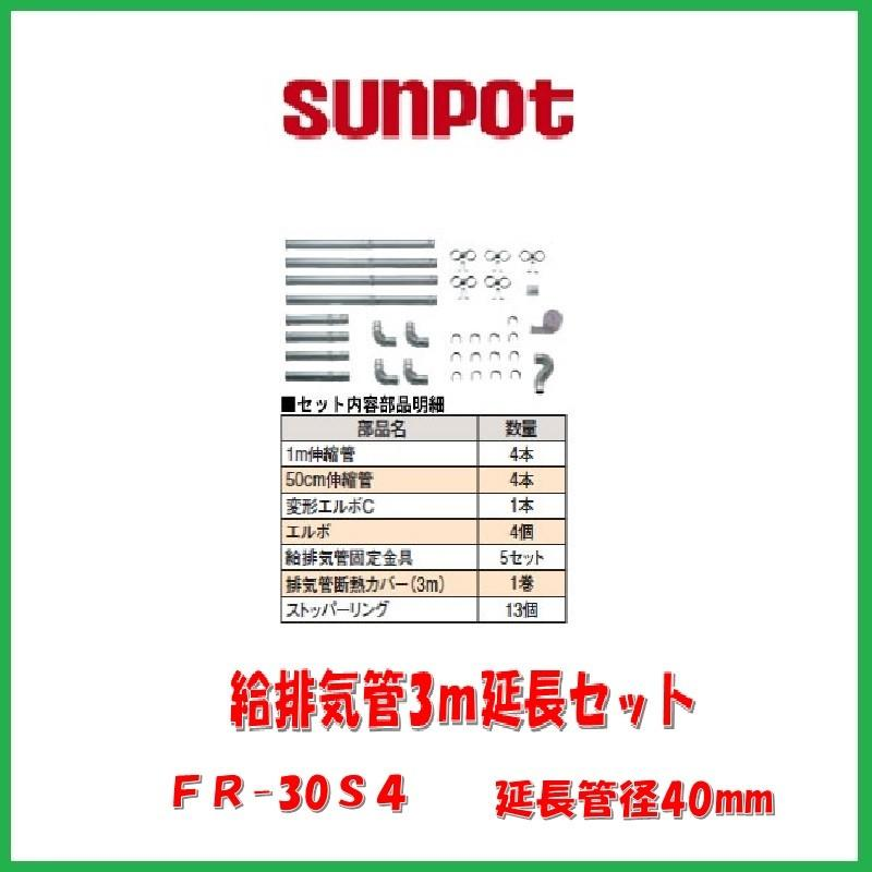 給排気管3m延長セット/FR-30S4