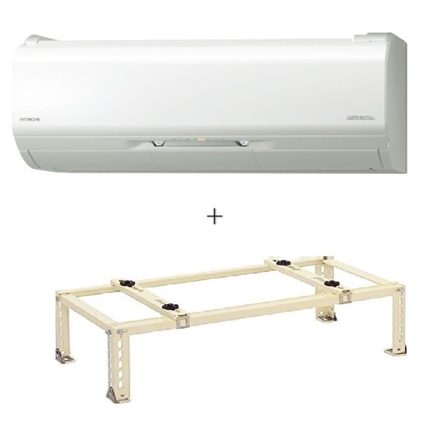 日立  単相200V 18畳用 エアコン メガ暖 白くまくん  RAS-XK56K2-W + 据置用 C-NG クーラー キャ ッチャー セット