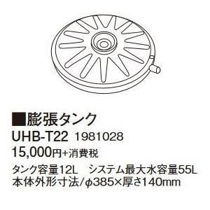コロナ膨張タンクUHB-T22