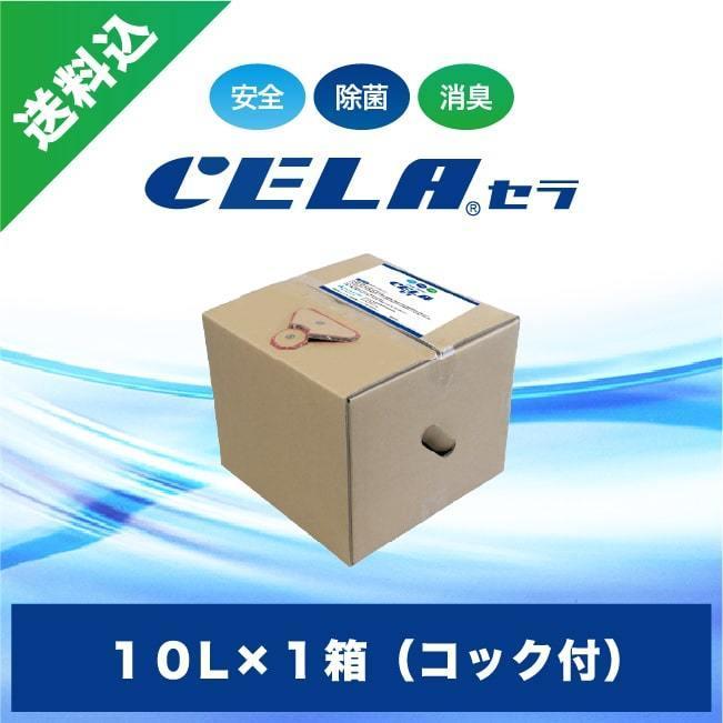 次亜塩素酸水CELA(セラ)水10リットル1箱(コック付)