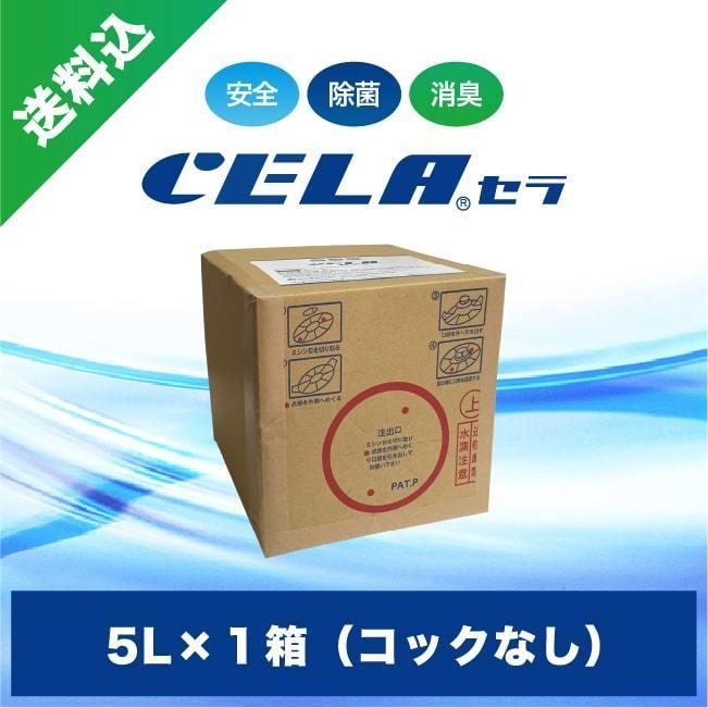 次亜塩素酸水CELA(セラ)水5リットル1箱(コックなし)