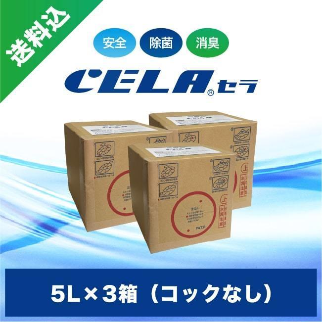 次亜塩素酸水CELA(セラ)水5リットル3箱セット(コックなし)