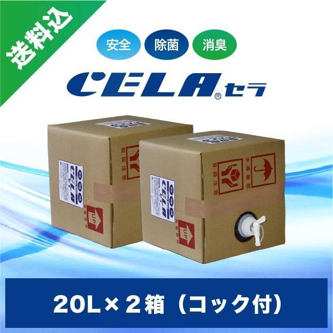 次亜塩素酸水CELA(セラ)水20リットル2箱セット(コック付)