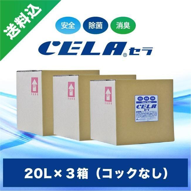 次亜塩素酸水CELA(セラ)水20リットル3箱セット(コックなし)