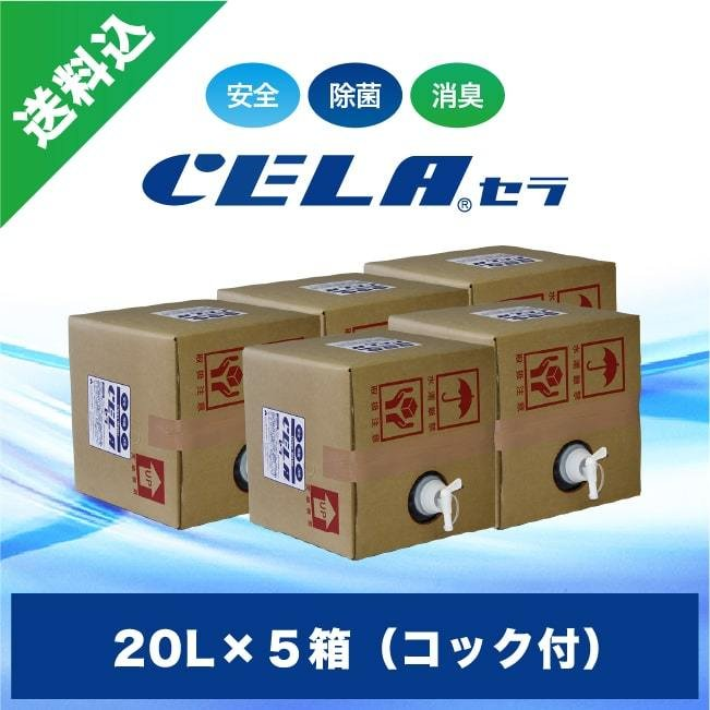 次亜塩素酸水CELA(セラ)水20リットル5箱セット(コック付)