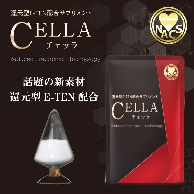 3パックセット 還元型E-TEN(イーテン)配合サプリメント CELLA(チェッラ)マカエキス末や赤ワインエキス末など多数配合 sanri