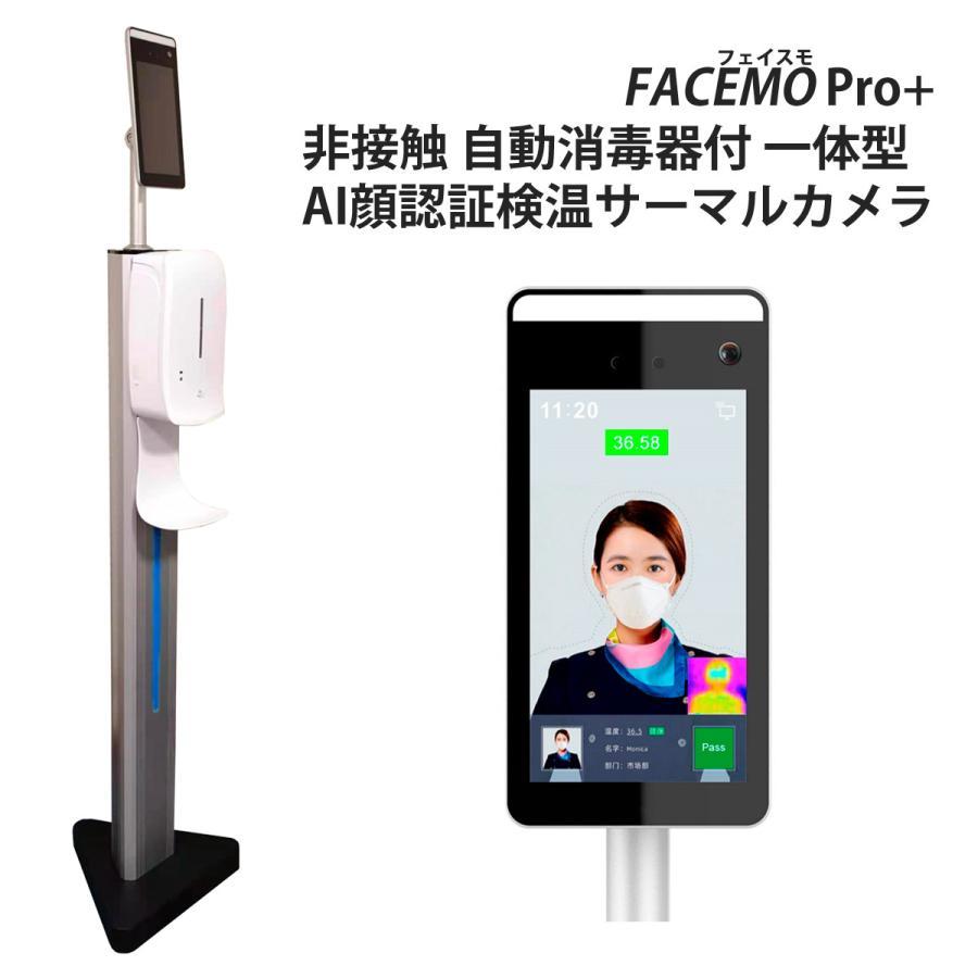 非接触型消毒器一体型スタンド AI顔認証 サーマルカメラ FACEMO Pro+ 自動検温・消毒 入退室管理 専用ソフト付 設定変更可 無料サポート 一年保証 sanricorp