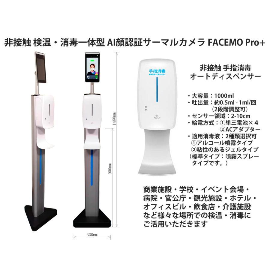 非接触型消毒器一体型スタンド AI顔認証 サーマルカメラ FACEMO Pro+ 自動検温・消毒 入退室管理 専用ソフト付 設定変更可 無料サポート 一年保証 sanricorp 02