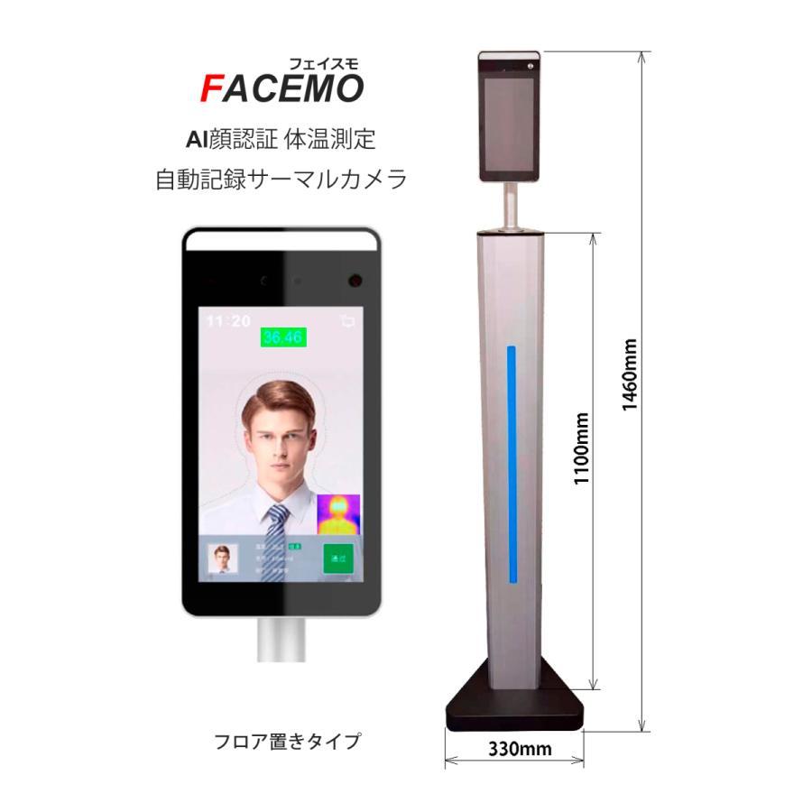 AI顔認証 サーマルカメラ FACEMO 入退室管理 自動記録 温度測定スクリーニング  ソフト付 設定変更可 無料サポート 一年保証