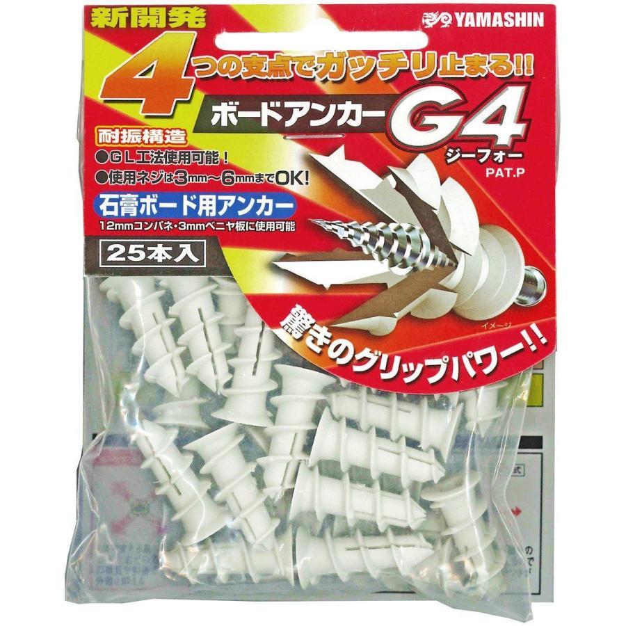 YAMASHIN ボードアンカー G4 25本 G4-25 送料無料