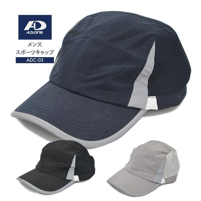 メンズ スポーツ キャップ 紳士 帽子 吸汗速乾 UVケア 反射素材 ランニング ジョギング ウォーキング マラソン エーディーワン A.D.ONE sansei-s-style