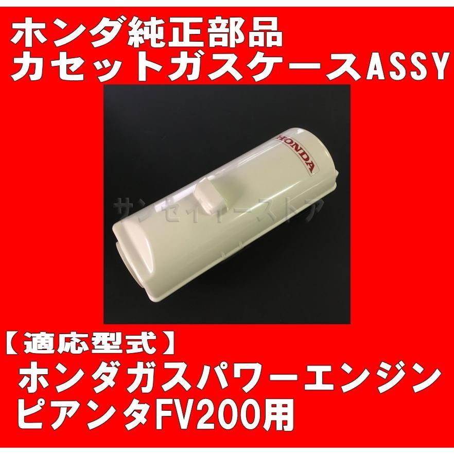 ホンダ 純正 部品 カセット ガス ボンベ ケースASSY ピアンタ FV200用