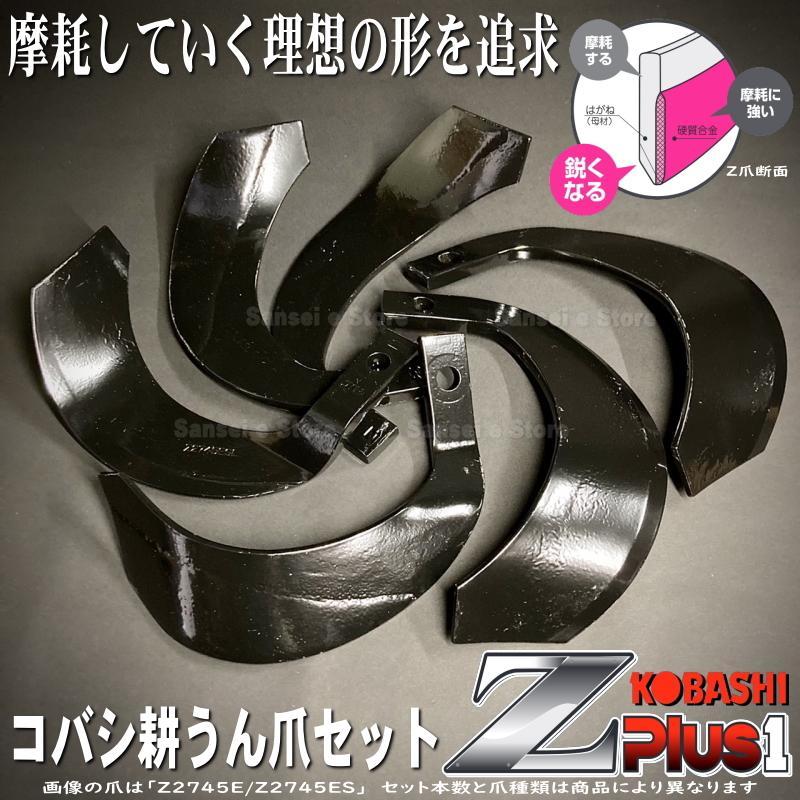 コバシ ゼット プラスワン爪(Z PLUS 1)ヤンマー トラクター エコロータリー用 耕うん爪 26本組[N2-92-2ZZ]