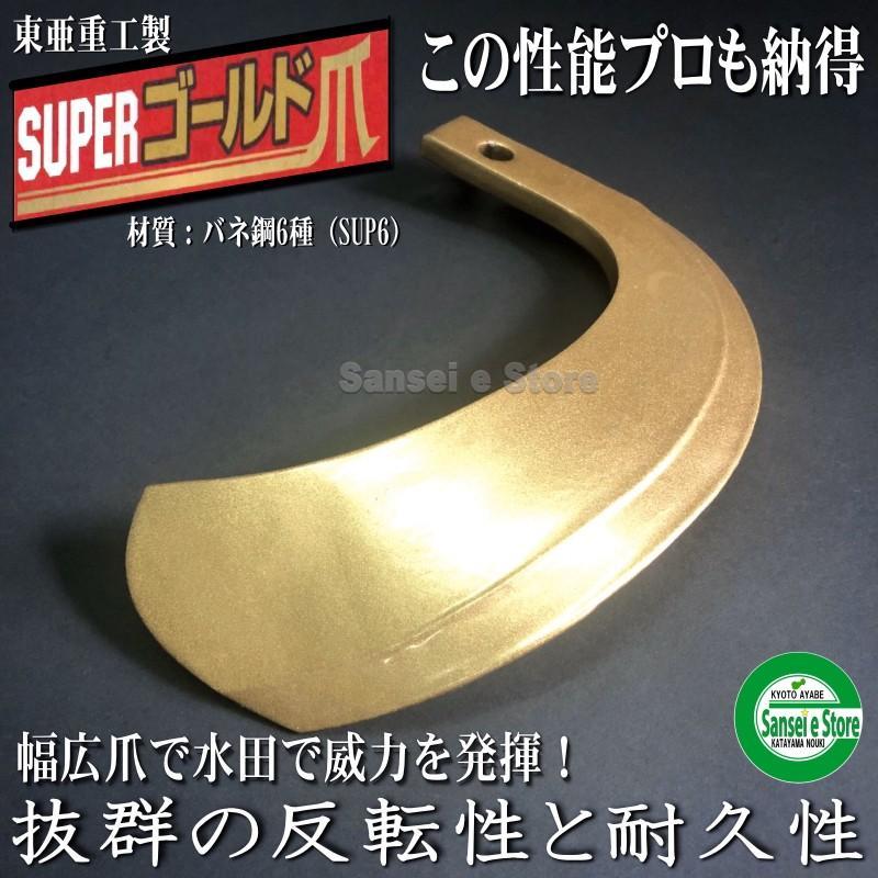 シバウラ トラクター用 耕うん爪スーパーゴールド爪セット 22本組 [SY65-05-02]