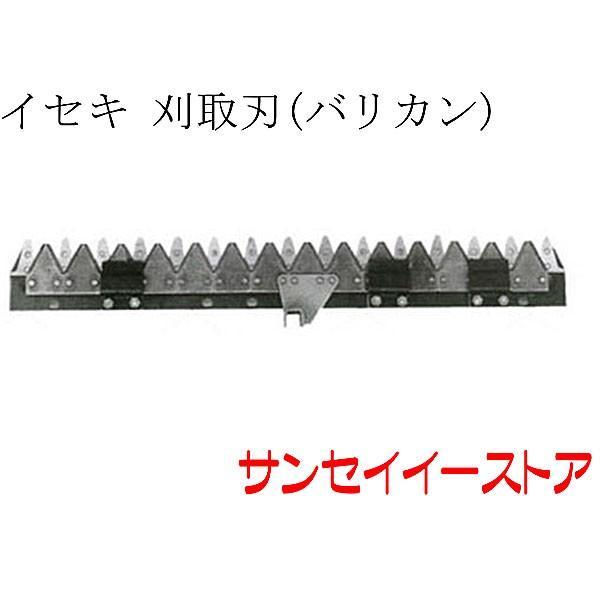 イセキ コンバイン 部品[HE209]用 刈取刃(バリカン,刈刃)